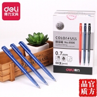 【得力品牌日满100减50】得力6506自动圆珠笔按动型 0.7mm 办公书写原子笔 按动考试笔 学生用笔