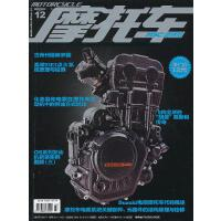 摩托车 MSC维修版2012.12总第332期