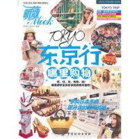 正版K_东京行・哪里购物(彩图) 9787506475860 中国纺织出版社 《昕薇》杂志社著