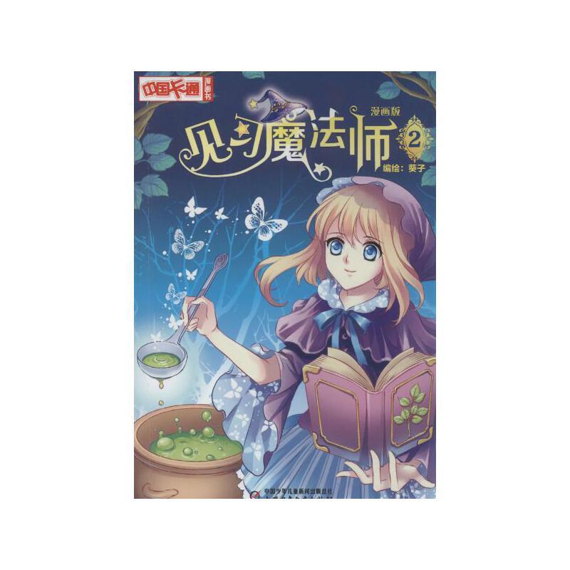 《见习魔法师(简介版)(2)葵子》葵子_漫画_书洛笙漫画图片
