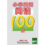 小学英语阅读100篇(附MP3下载)