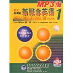 新概念英语(1)(英音版)(MP3)