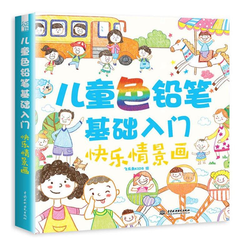 飞乐鸟 儿童色铅笔基础入门 快乐情景画 精选百家幼儿园 小学常用教材
