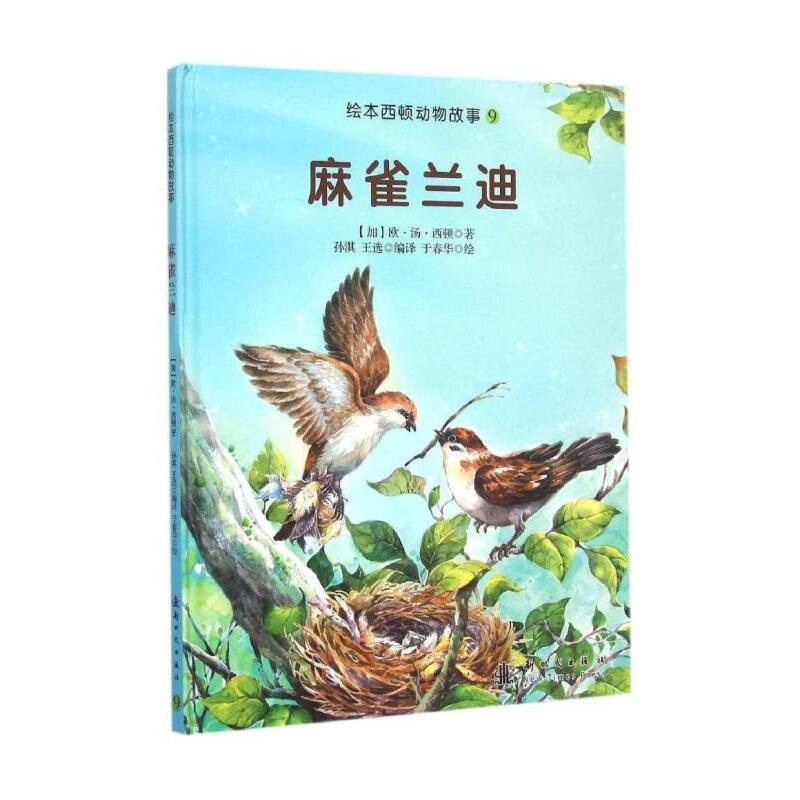 麻雀兰迪-绘本西顿动物故事-9