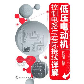 《低压电动机控制电路与实际接线详解》(黄北刚.)