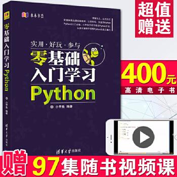 零基础入门学习Python 水木书荟