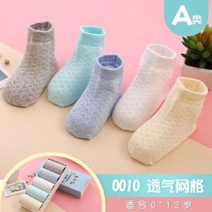 5条装 夏季热销宝宝网眼袜全棉纯色薄款儿童袜透气婴儿童袜子0-12岁
