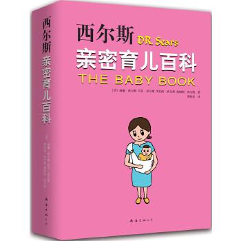 西尔斯亲密育儿百科(最新修订版)美国妈妈人手一册的育儿宝典