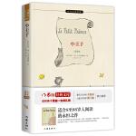 小王子:作家出版社出版 名家名译 新课标必读