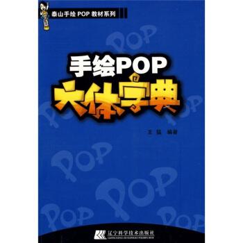 泰山手绘pop教材系列:手绘pop六体字典 王猛 9787538162110