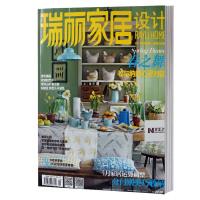 瑞丽家居设计杂志2017年4月 春之舞收与纳的心灵对话家装设计期刊