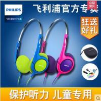【支持礼品卡】Philips/飞利浦 SHK1031/00头戴式儿童耳机 健康环保耳机运动可爱