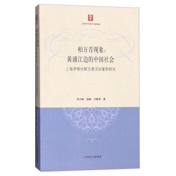 柏万青现象:黄埔江边的中国社会