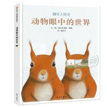 共读绘本童话故事图画书籍少儿科普图书籍6-7-8-9-10岁小学生课外阅读