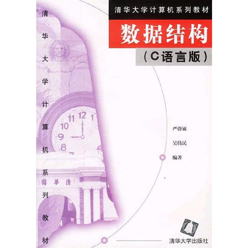 《数据结构(c语言版)》(严蔚敏.)【简介