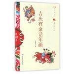 中国俗文化丛书・吉庆有余话年画