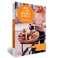 面包.小龙虾和阿富汗韭菜饺子-带着温暖去生活  9787508670751 中信出版社 [瑞典] 马琳埃尔姆丽德