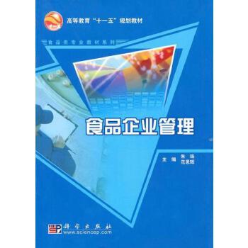 【旧书二手正版8成新】食品企业管理 朱珠范恩辉 主编 科学出版社 9787030282187 2010年版