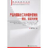 产品内国际分工与中国外贸增长――理论、实证与对策 蒲华林作 9787514110807 经济科学出版社