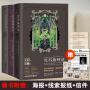 克苏鲁神话系列套装(全3册) 【果麦经典】