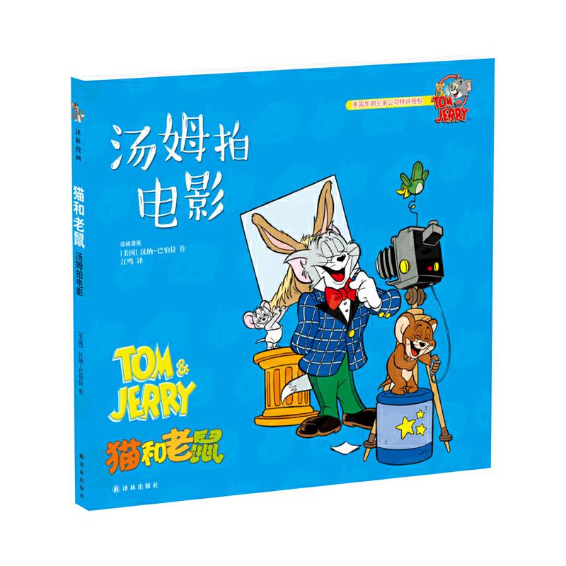 《猫和老鼠:汤姆拍电影》(汉纳.)【简介