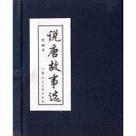 说唐故事选(1-6)函装蓝皮书