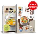 季节厨房:跟着季节做养生汤+好妈妈营养汤