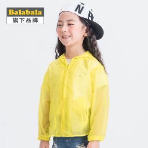 【6.26巴拉巴拉超级品牌日】巴拉巴拉旗下 巴帝巴帝女童休闲亲肤外套2017夏儿童超薄遮阳外套