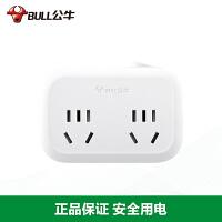[工厂直营]公牛BULL 插座电源转换插头一转三、四多功能扩展转换器 独立开关USB可选