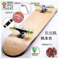 九层枫木公路刷街四轮滑板简约纯色内凹双翘代步滑板车  可礼品卡支付