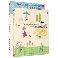 刺绣/手缝图案365(套装全2册)(宝库社金牌图书,每本收录365款超可爱的刺绣、贴布绣、戳戳绣图案,零基础也能成功)