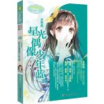 意林小小姐淑女文学馆浪漫星语11--水瓶座:星光偶像少年蓝(升级版)附赠水瓶座心情日记本