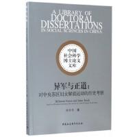 异军与正道--对中央苏区妇女解放运动的历史考察/中国社会科学博士论文文库