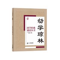 国学经典诵读丛书:幼学琼林