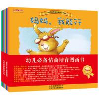 小兔杰瑞情商培育绘本共8册 幼儿园宝宝睡前故事书 培养孩子强大内心儿童绘本0-3