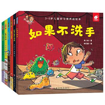 正版 3-6岁儿童好习惯养成绘本 全6册 如果不吃药(3-6岁儿童好习惯养成绘本) 如果不洗手 幼儿园好行为习惯故事书养成儿童绘本