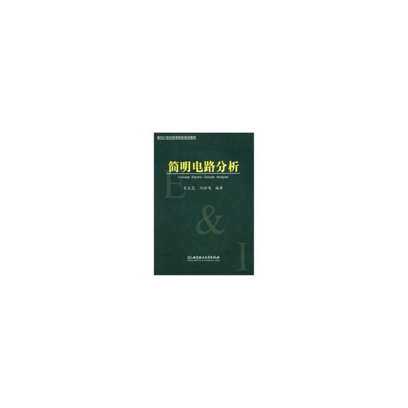 《简明电路分析》(袁良范.)【简介