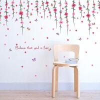 唯美花条创意墙贴客厅卧室温馨浪漫床头房间装饰墙壁贴纸自粘贴画