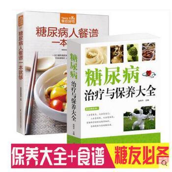 糖尿病书籍