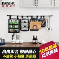 凯鹰 太空铝厨房置物架壁挂厨房刀架厨房挂件挂杆挂架调味架收纳架KPX2