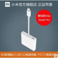 【支持礼品卡】小米多功能转接器USB-C至HDMI USB 3.0 智能充电苹果MacBook兼用