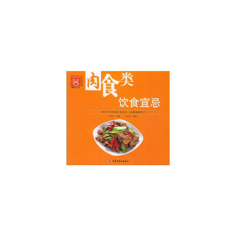 肉食类饮食宜忌, 吕丽红, 中国轻工业出版社,9787501950829