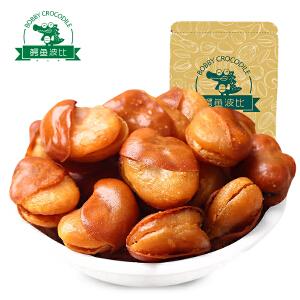 鳄鱼波比_兰花豆200g/x2袋 坚果炒货 零食蚕豆牛肉味
