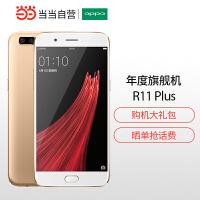 【当当自营】OPPO R11 Plus 全网通6G+64G 金色 移动联通电信4G手机 双卡双待