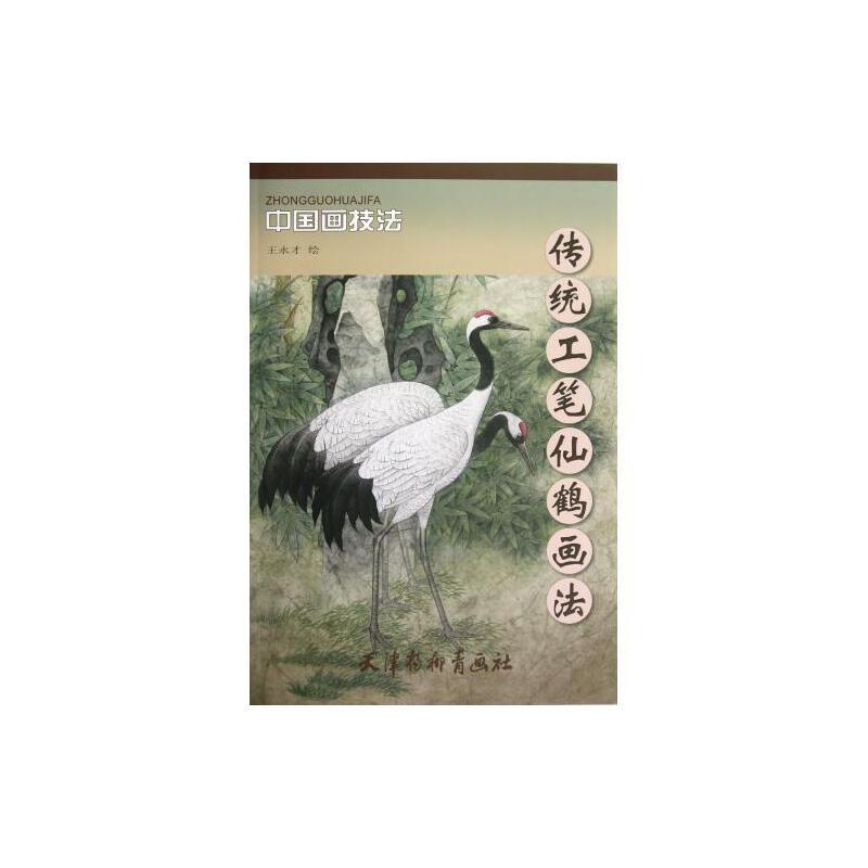 传统工笔仙鹤画法/中国画技法 绘画:王永才 正版艺术书籍 杨柳青