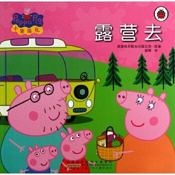 小猪佩器:露营去  英国快乐瓢虫出版公司;苗辉 9787539763071 安徽少年儿童出版社[西湖雨图书]