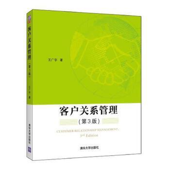 【旧书二手正版8成新】客户关系管理 王广宇 清华大学出版社 9787302311300 2013年版