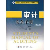 审计实务手册(第六版),(英)沃特斯 等,叶陈刚,中国财经出版社