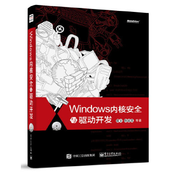Windows内核安全与驱动开发