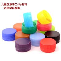 儿童创意手工彩色塑料瓶盖diy材料幼儿园粘贴画矿泉水瓶盖 (约100个装)